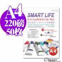 日本進口 Smart Life 防水雙面亮面噴墨相片紙 A4 220磅 50張