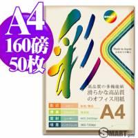 日本進口 color Jet 頂級平滑多功能厚卡紙 A4 160磅 50張