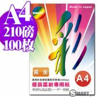 日本進口 color Jet 優質霧面雷射專用紙 A4 210磅 100張