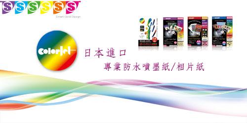 日本進口 color Jet 防水亮面噴墨相片紙 A2 170磅 50張