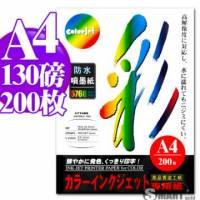 日本進口 color Jet 防水噴墨紙 A4 130磅 200張