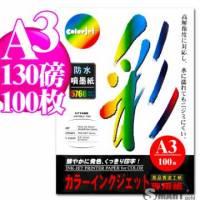 日本進口 color Jet 防水噴墨紙 A3 130磅 100張