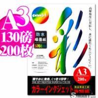 日本進口 color Jet 防水噴墨紙 A3 130磅 200張