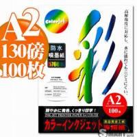 日本進口 color Jet 防水噴墨紙 A2 130磅 100張