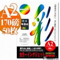 日本進口 color Jet 防水噴墨厚卡紙 A2 170磅 50張