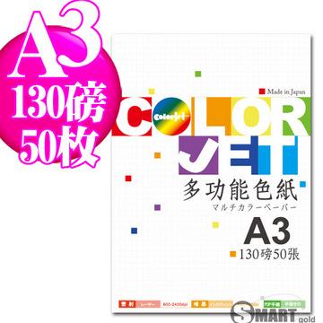 日本進口 color Jet A3 多功能色紙130磅50張 共十色可選