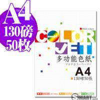 日本進口 color Jet 多功能色紙A4 130磅 50張 10色可選