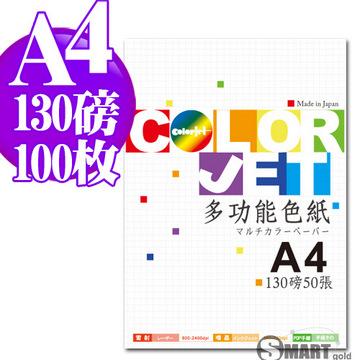 日本進口 color Jet 多功能色紙A4 130磅 100張(10色可選)