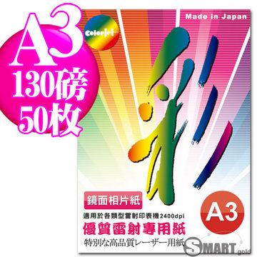 日本進口 color Jet 優質鏡面雷射專用相片紙 A3 130磅 50張