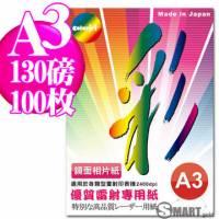 日本進口 color Jet 優質鏡面雷射專用相片紙 A3 130磅 100張