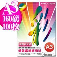 日本進口 color Jet 優質鏡面雷射專用相片紙 A3 160磅 100張