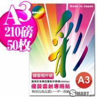 日本進口 color Jet 優質鏡面雷射專用相片紙 A3 210磅 50張