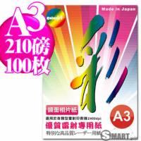 日本進口 color Jet 優質鏡面雷射專用相片紙 A3 210磅 100張