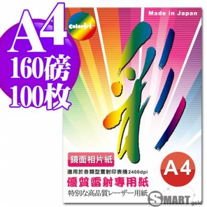 日本進口 color Jet 優質鏡面雷射專用相片紙 A4 160磅 100張