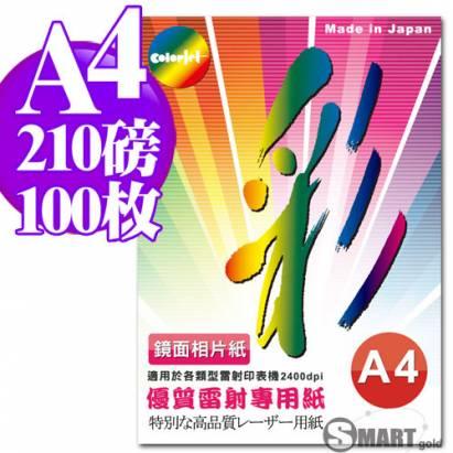 日本進口 color Jet 優質鏡面雷射專用相片紙 A4 210磅 100張