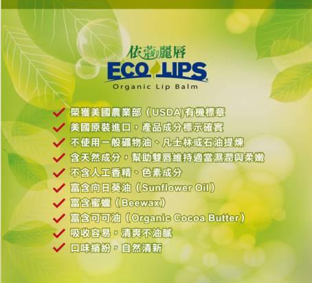 美國ECO LIPS 依蔻麗唇 有機護唇膏-夢幻桃紅(有色_亮紅色)