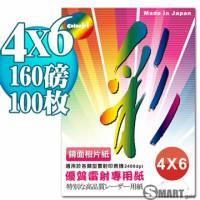 日本進口 color Jet 優質鏡面雷射專用相片紙 4X6 160磅 100張