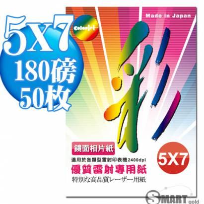 日本進口 color Jet 優質鏡面雷射專用相片紙 5X7 180磅 50張