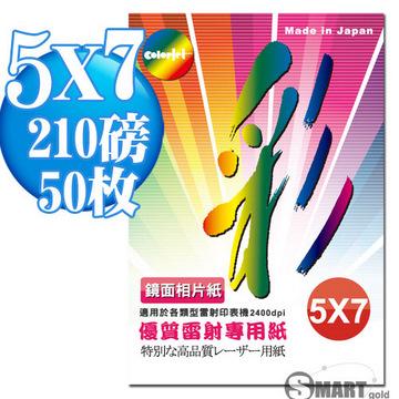 日本進口 color Jet 優質鏡面雷射專用相片紙 5X7 210磅 50張
