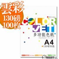 日本進口 color Jet 美術雲彩色紙A4 130磅 100張 4色可選