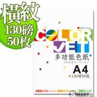 日本進口 color Jet 美術橫紋色紙A4 130磅 50張 4色可選