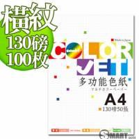 日本進口 color Jet 美術橫紋色紙A4 130磅 100張 4色可選