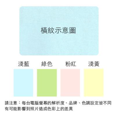 日本進口 color Jet 美術橫紋色紙A4 130磅 100張(4色可選)