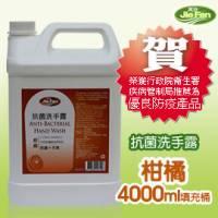 《JieFen 潔芬》抗菌洗手露-柑橘-4000ml-填充桶