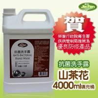 《JieFen 潔芬》抗菌洗手露-山茶花-4000ml-填充桶
