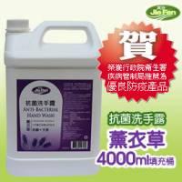 《JieFen 潔芬》抗菌洗手露-薰衣草-4000ml-填充桶