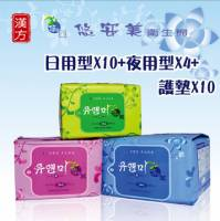悠安美漢方衛生棉日用型20片裝x10+夜用x4+護墊x10