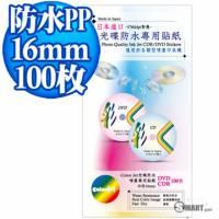 日本進口 color Jet 防水PP光碟圓標貼紙 150磅 100枚