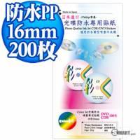 日本進口 color Jet 防水PP光碟圓標貼紙 150磅 200枚