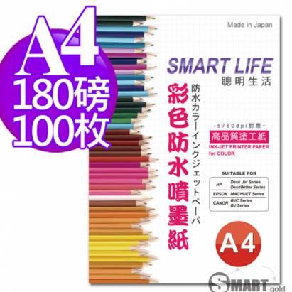 日本進口 Smart Life 防水噴墨紙 A4 180磅 100張