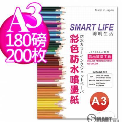 日本進口 Smart Life 防水噴墨紙 A3 180磅 200張