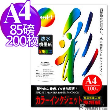 日本進口 color Jet 防水噴墨紙 A4 85磅 200張