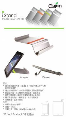 OBIEN iStand 時尚雙角度兩用型平板電腦座