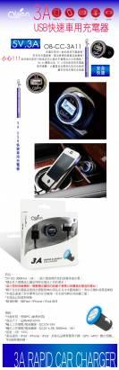 OBIEN 3A USB快速車用充電器 - 台灣獨家上市 -