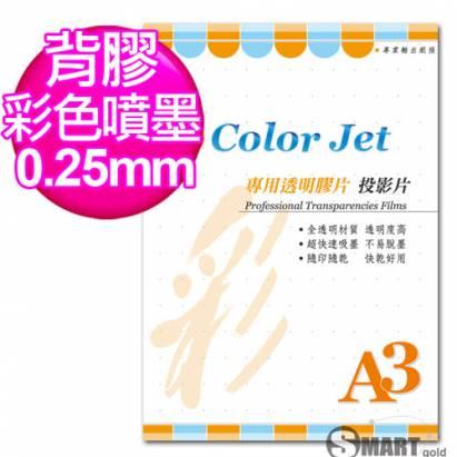 color Jet A3 背膠噴墨專用透明膠片(投影片) 0.25mm 25張