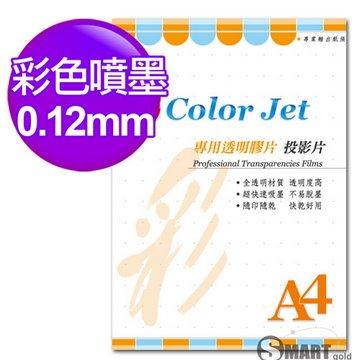 color Jet A4 噴墨專用透明膠片(投影片) 0.12mm 25張