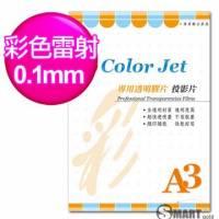 color Jet A3 彩雷專用透明膠片 投影片 0.10mm 25張