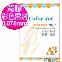 color Jet A3 背膠彩雷專用透明膠片 投影片 0.75mm 25張