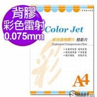 color Jet A4 背膠彩雷專用透明膠片 投影片 0.75mm 25張