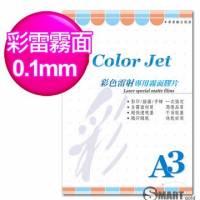 color Jet A3 彩雷專用霧面膠片 0.1mm 25張