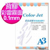 color Jet A3 背膠彩雷專用霧面膠片 0.1mm 25張