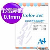 color Jet A4 彩雷專用霧面膠片 0.10mm 25張