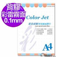 color Jet A4 背膠彩雷專用霧面膠片 0.1mm 25張
