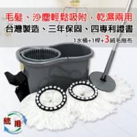 【統用】360離心式拖把組 1主拖把架 1脫水桶 3個專利絨布布盤 *1組入