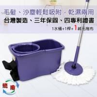 【統用雙動力拖把組紫色系 1主拖把架 1脫水桶 1個專利絨布布盤 *1組入