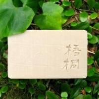 文山手作皂-梧桐洗頭皂 洗頭用